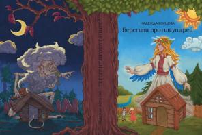 Надежда Борцова. Берегини против упырей.